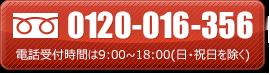tel:0120-016-356